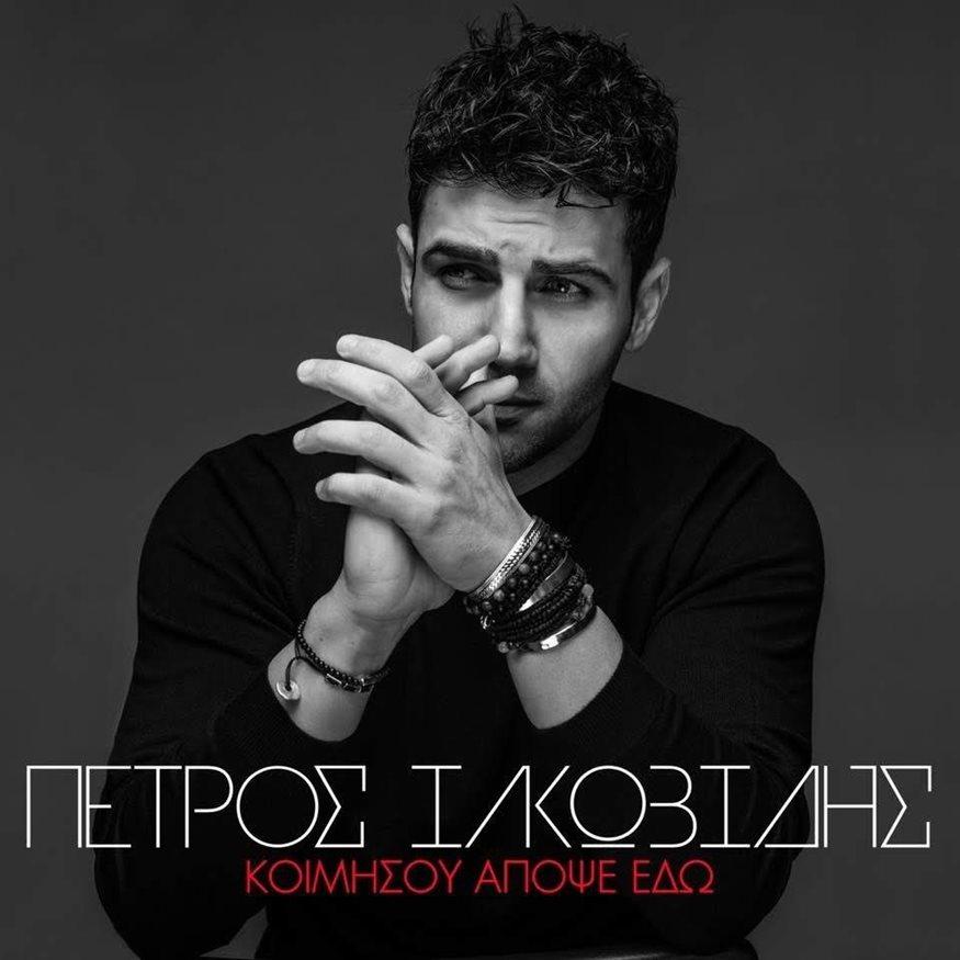 Πέτρος Ιακωβίδης - Κοιμήσου Απόψε Εδώ